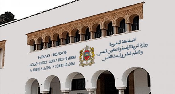 وزارة التعليم تفتح باب التسجيل لتوظيف الأساتذة أطر الأكاديميات