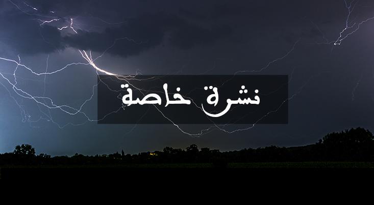 نشرة خاصة… الأرصاد الجوية تحذر من زخات رعدية قوية اليوم الخميس بعدد من أقاليم المملكة