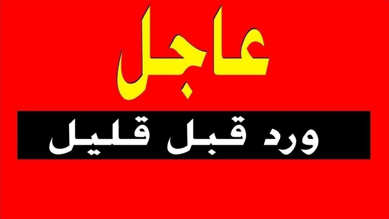 عاجل… وزير مغربي يستقيل من الحكومة بسبب أخطائه