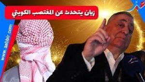 زيان قضية الكويتي