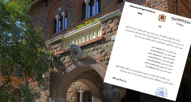 سفارة المغرب في روما
