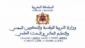 وزارة