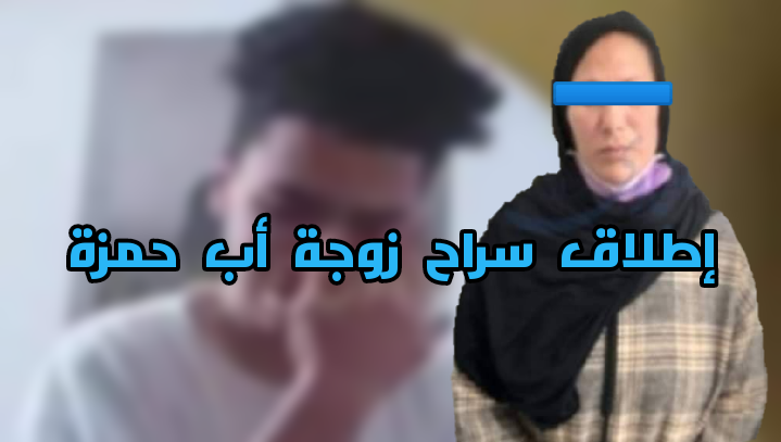 حمزة وزوجة الأب