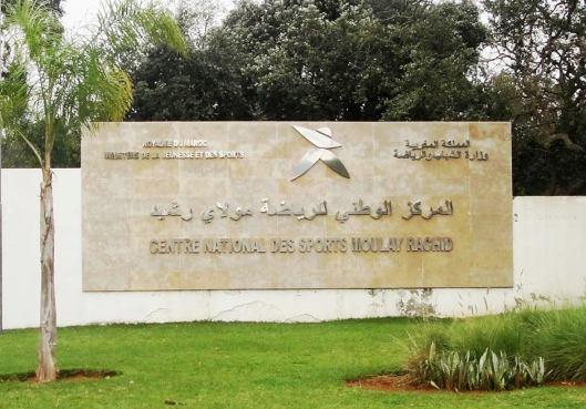 معهد مولاي رشيد
