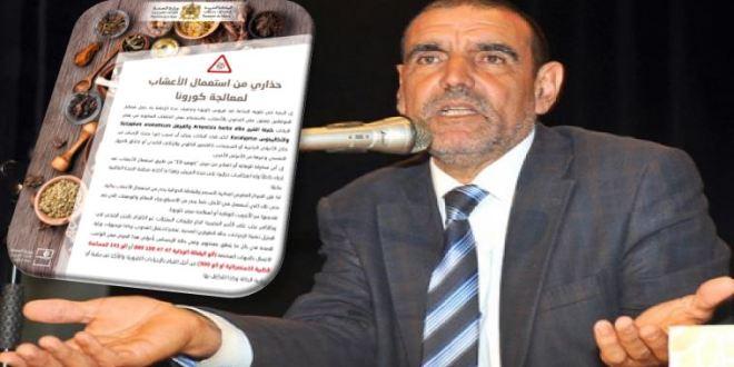 وزارة الصحة تحذر من وصفات الدكتور الفايد