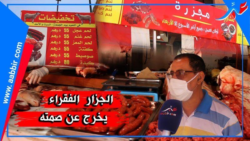 ارتفاع سعر اللحوم الحمراء بفاس ومكناس