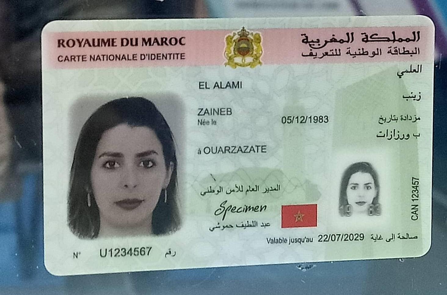 البطاقة الوطنية للتعريف الاليكتروني