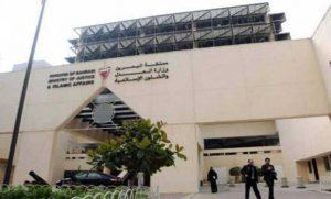 محكمة بحرينية