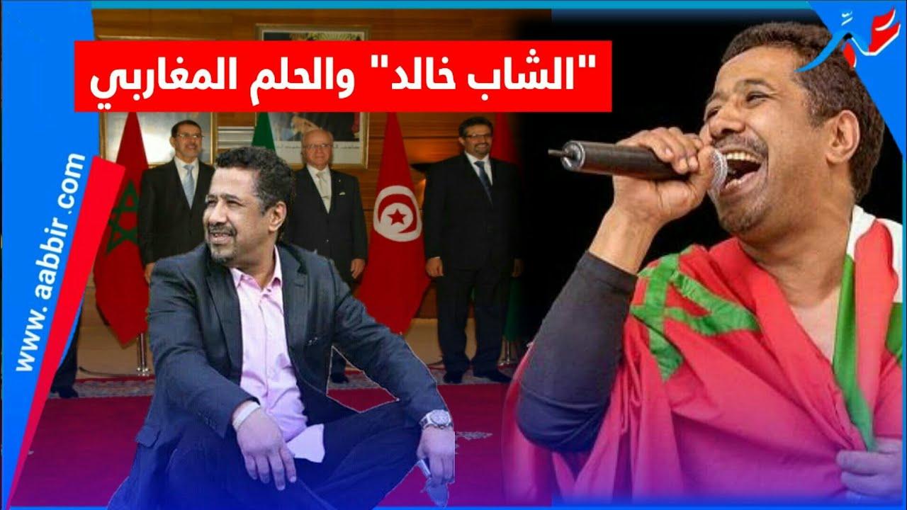 الشاب خالد يستنكر السلوك المنحط للقناة الجزائرية في تطاولها على جلالة الملك محمد السادس