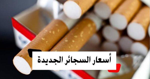 تعديلات جديدة على أثمنة السجائر