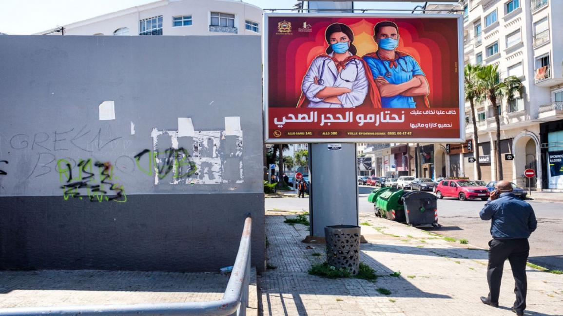 كورونا المغرب..1517 إصابة جديدة و 1442 حالة شفاء و 36 حالة وفاة