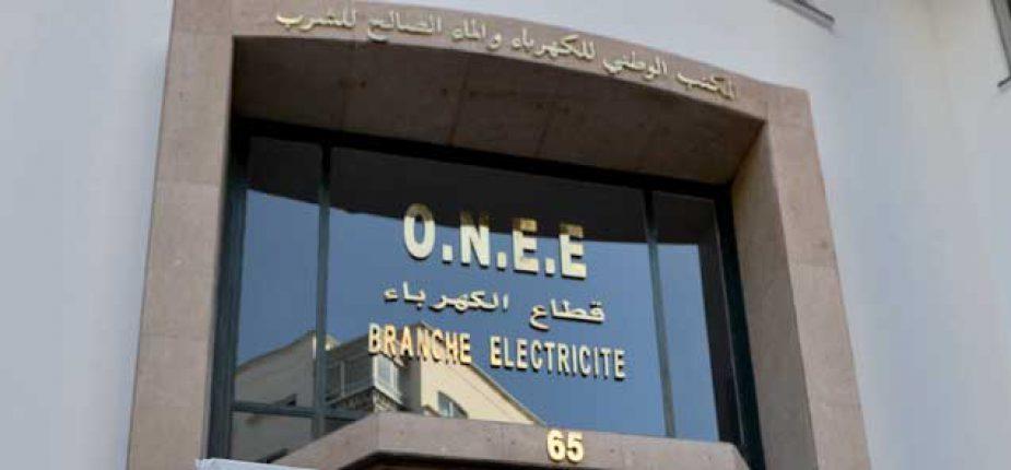 مجلس الهيئة الوطنية لضبط الكهرباء