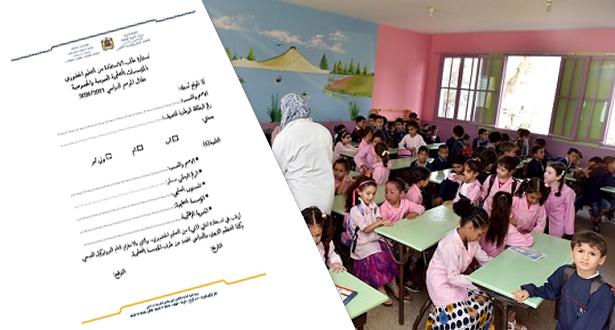 """بلاغ لوزارة التربية الوطنية بشأن تدابير اختيار الاستفادة من """"تعليم حضوري"""""""