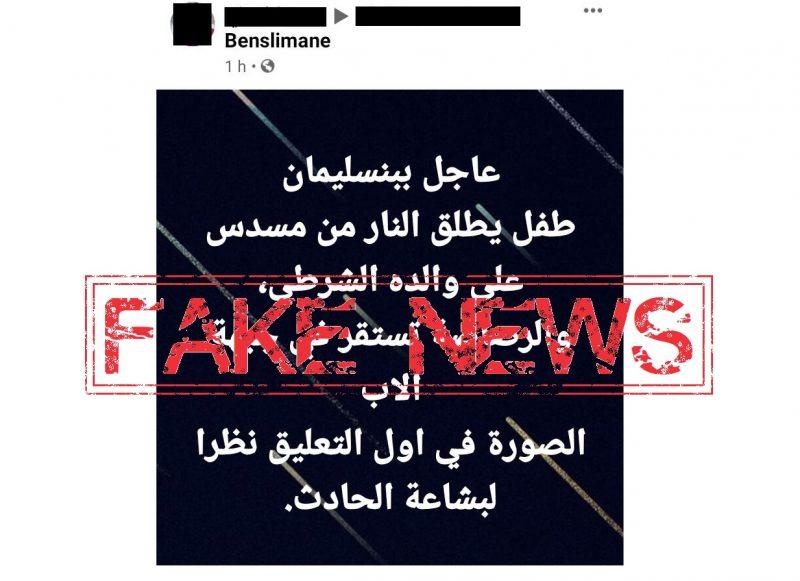 ابن سليمان.. توقيف شخص نشر محتويات رقمية زائفة وبث وقائع وهمية