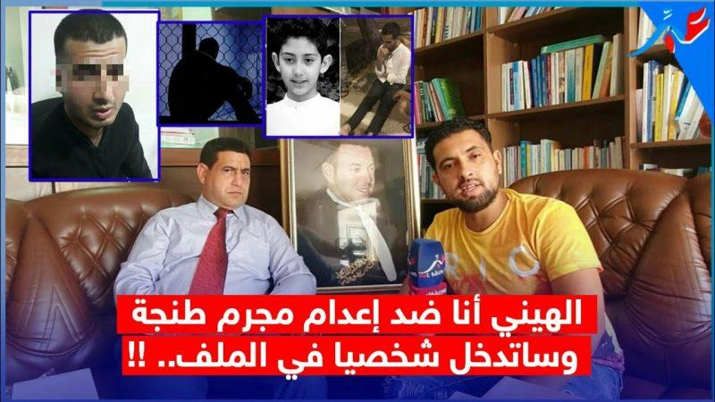 """ذ. الهيني يفاجأ المغاربة ويعتبر الحكم على قاتل """"عدنان"""" بالإعدام خطأ..ويؤكد أنه سيتدخل شخصيا في الملف!!"""
