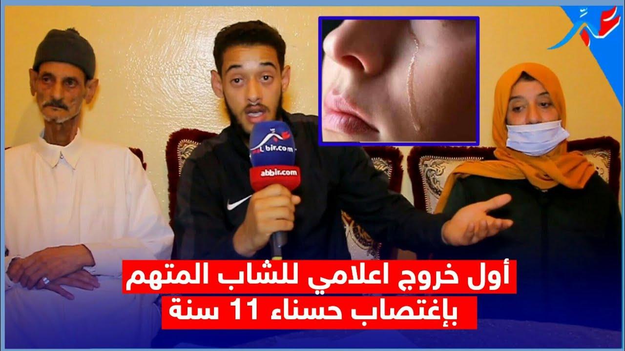 المتهم بإغتـصاب حسناء 11 سنة يفاجأ الجميع و العائلة استغلت قضية عدنان..