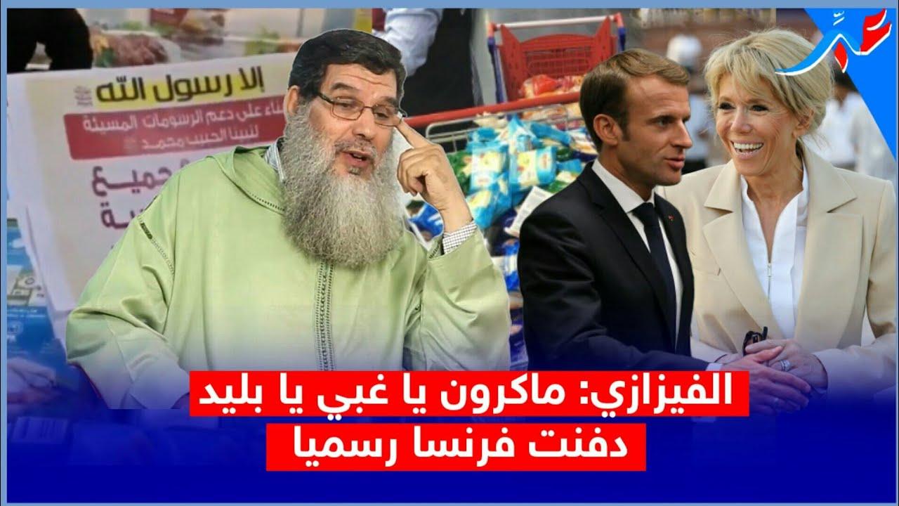 الشيخ الفيزازي يصف ماكرون بالغبي وهذا ما قاله عن الحملة وعن الاساءة للرسول ﷺ وللمسلمين