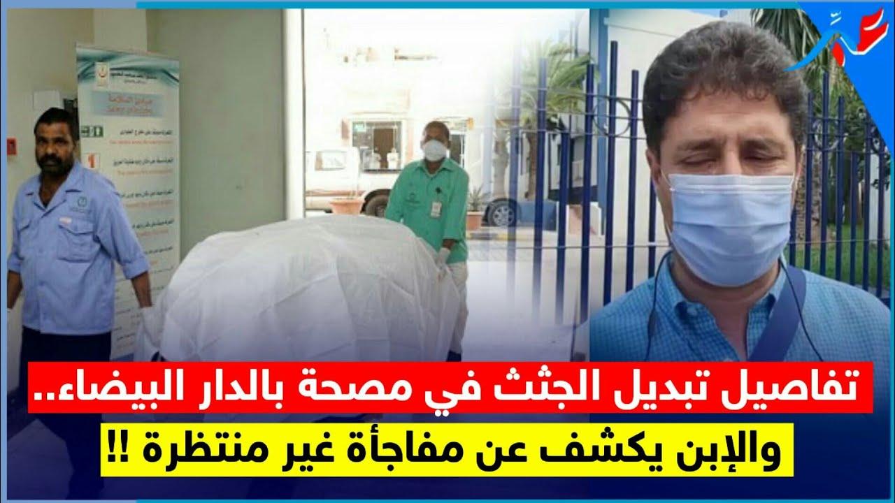 تفاصيل تبديل الجثث في مصحة بالدار البيضاء..والإبن يكشف عن مفاجأة غير منتظرة !!!