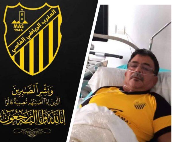 محمد بناني عضو المكتب المسير للماص في ذمة الله