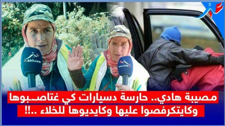 حارسة سيارات تشتكي تكرار اغتصابها...