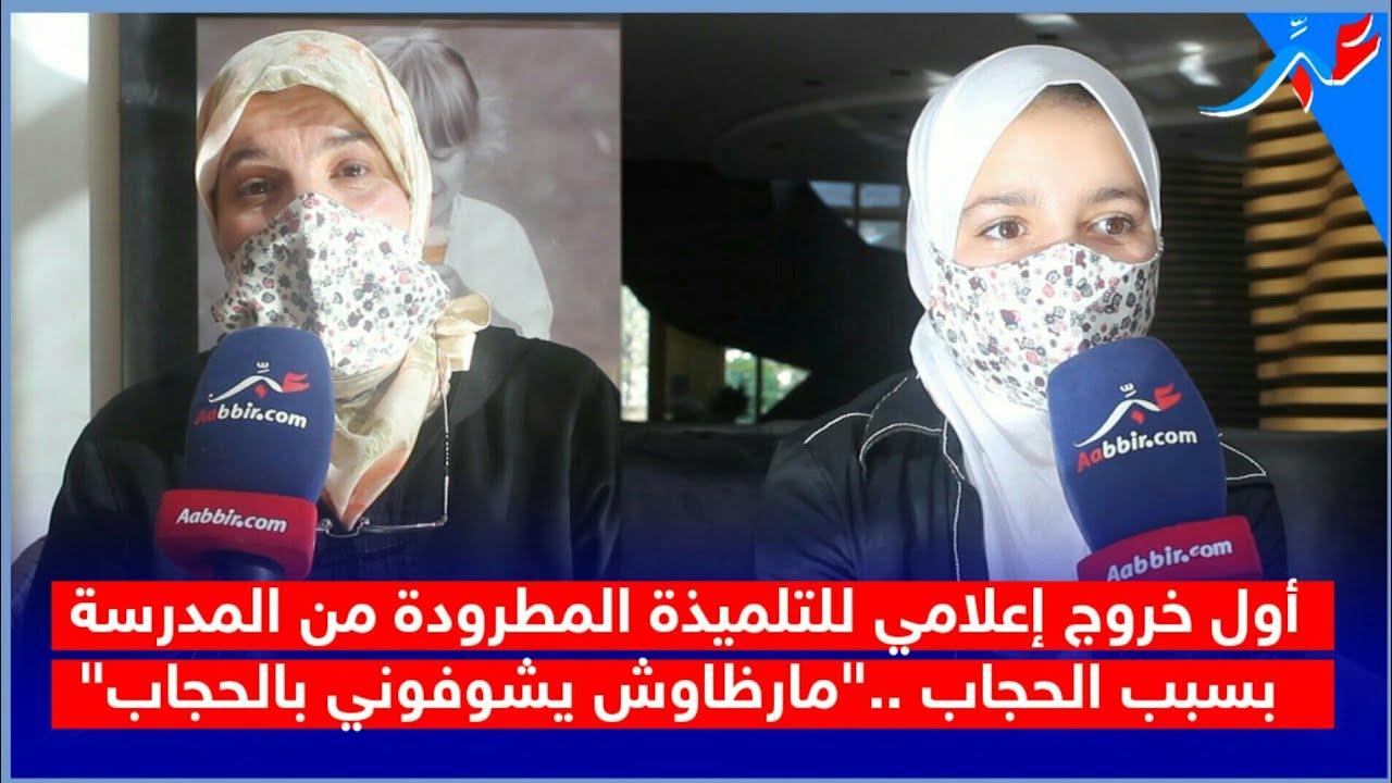 أول خروج إعلامي للتلميذة المطرودة من المدرسة بسبب الحجاب ..
