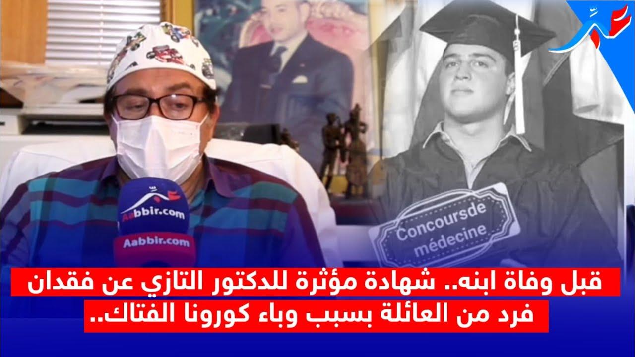 قبل وفاة ابنه..شهادة مؤثرة للدكتور التازي عن فقدان فرد من العائلة بسبب وباء كورونا الفتاك..