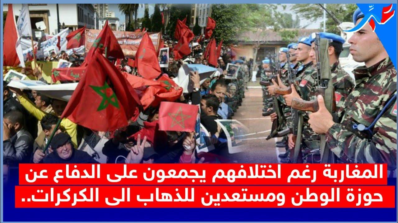 المغاربة يجمعون على الدفاع عن حوزة الوطن ومستعدون للذهاب الى الكركرات.. شاهد المفاجأة