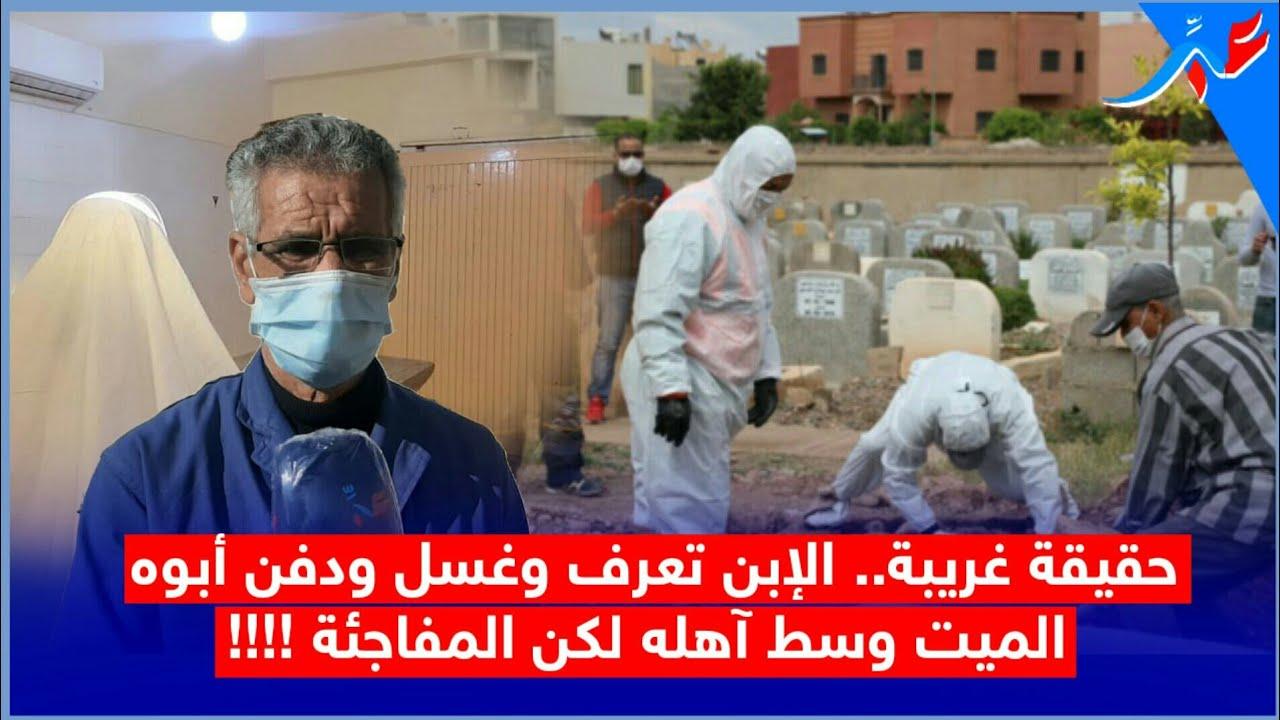 تبديل جثث موتى بالمستشفى الإقليمي بالناظور والسبب لا يصدق..