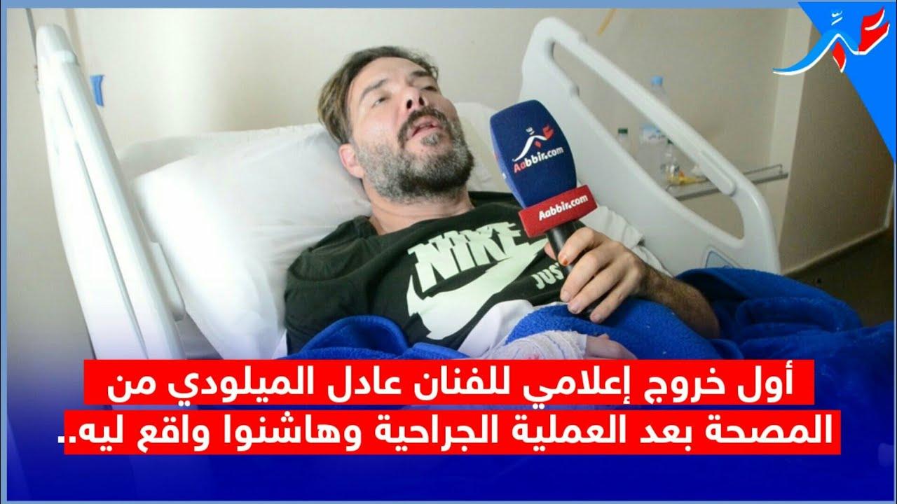 أول خروج اعلامي للفنان عادل الميلودي من المصحة بعد العملية الجراحية وهاشنوا واقع ليه