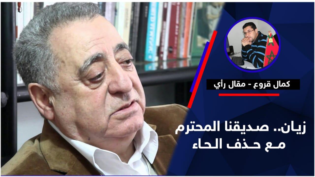 زيان.. صديقنا المحترم مع حذف الحاء