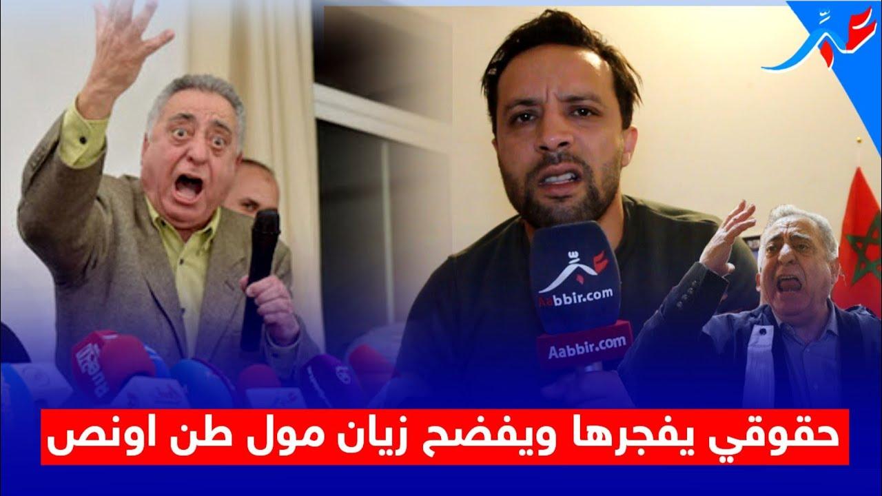 حقوقي يفجرها: زيان أكبر فاسد واستغلالي.. والفيديو ليس سوى نقطة في بحر فضائح حزب الفوطة..!!