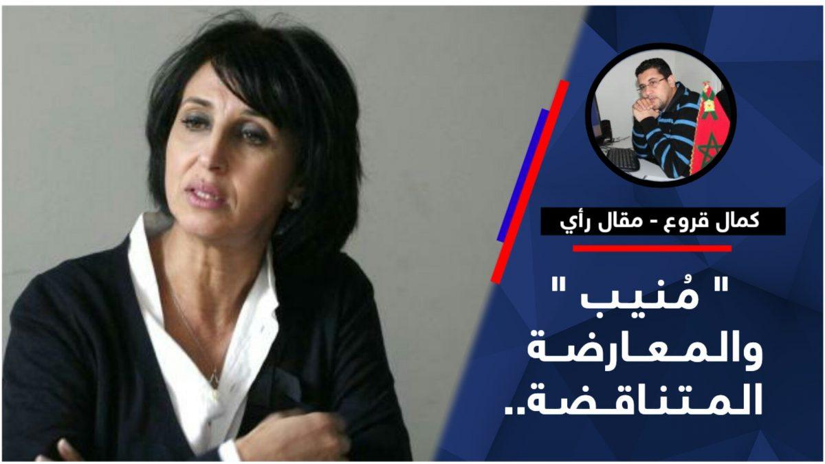 منيب والمعارضة المتناقضة..