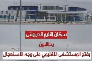 الدريوش: إرتفاع الأصوات المطالبة بفتح المستشفى الإقليم