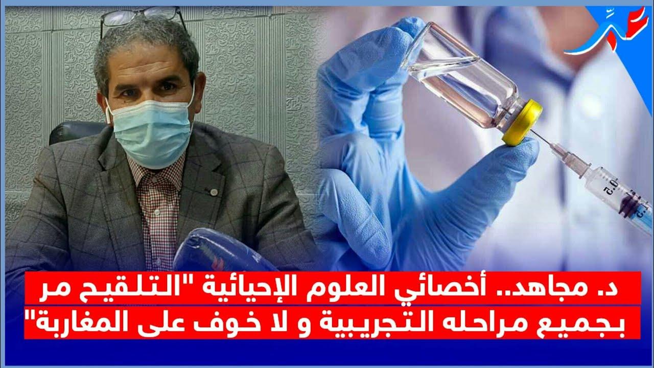 فيديو كيف سيحمي التلقيح المغاربة وما هي آثاره..