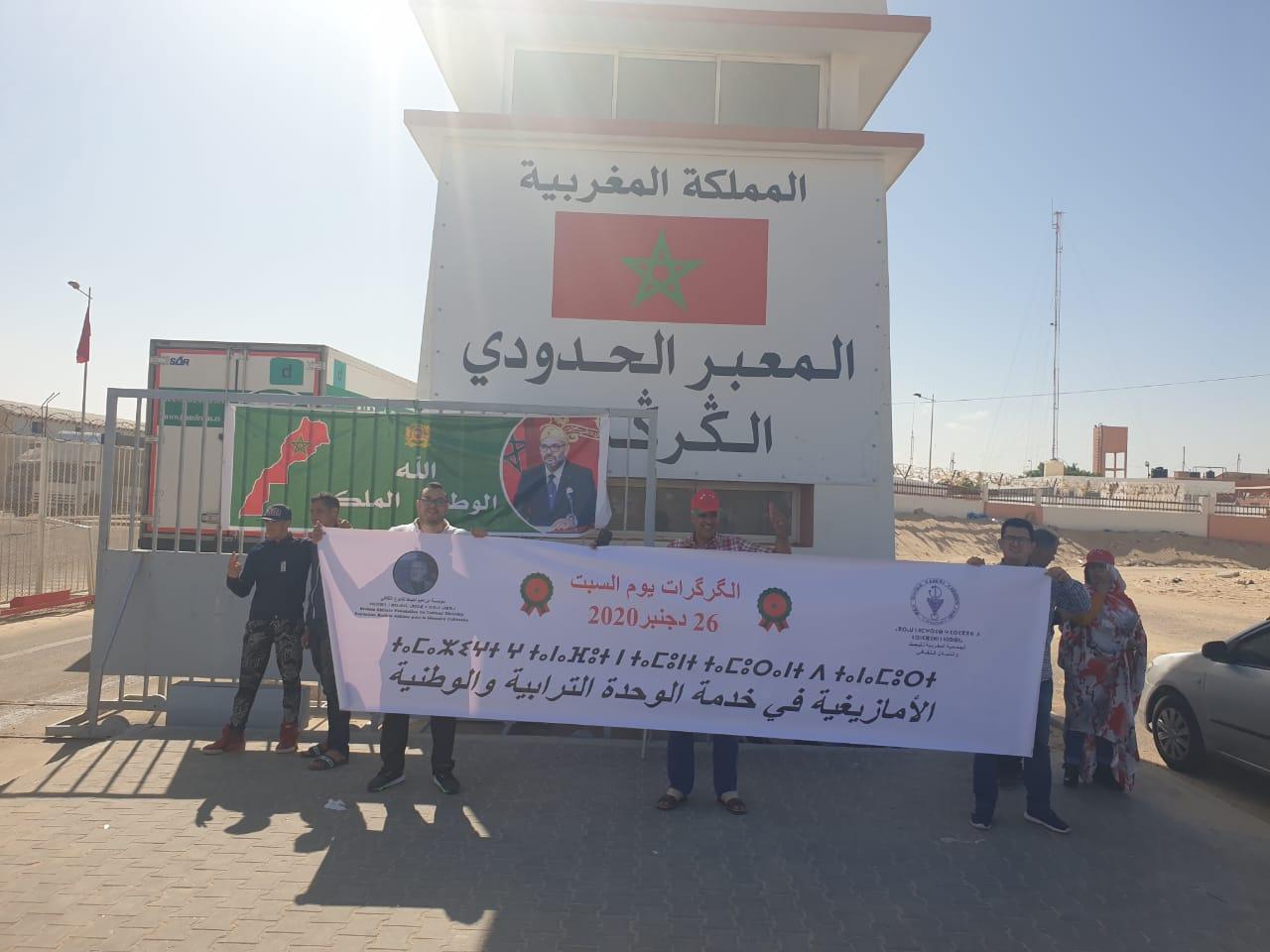 """وقفة رمزية بالكركرات تحت شعار """"الأمازيغية في خدمة الوحدة الترابية والوطنية"""""""