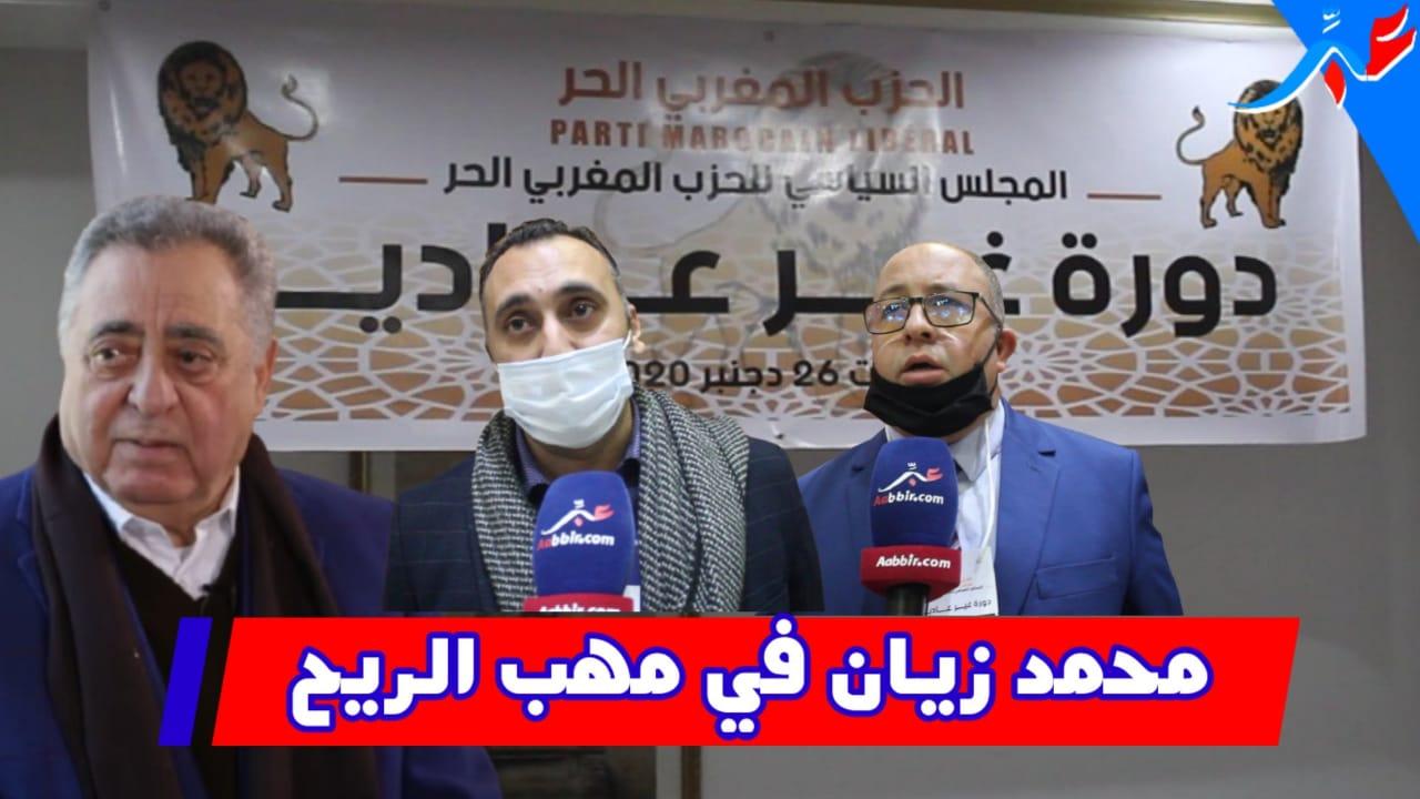 المجلس السياسي للحزب المغربي الحر في دورته غير العادية..