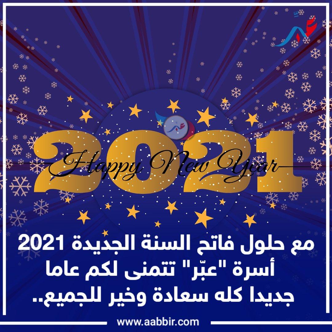 جريدة عبّر تتمنى لكم سنة سعيدة