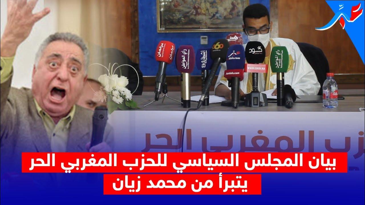 الحزب المغربي الحر ومحمد زيان