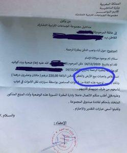 غريب..جماعة بالدار البيضاء تطالب أسرة فقيد توفي بكورونا بضرورة تأدية مصاريف القبر وعملية الدفن (وثيقة)