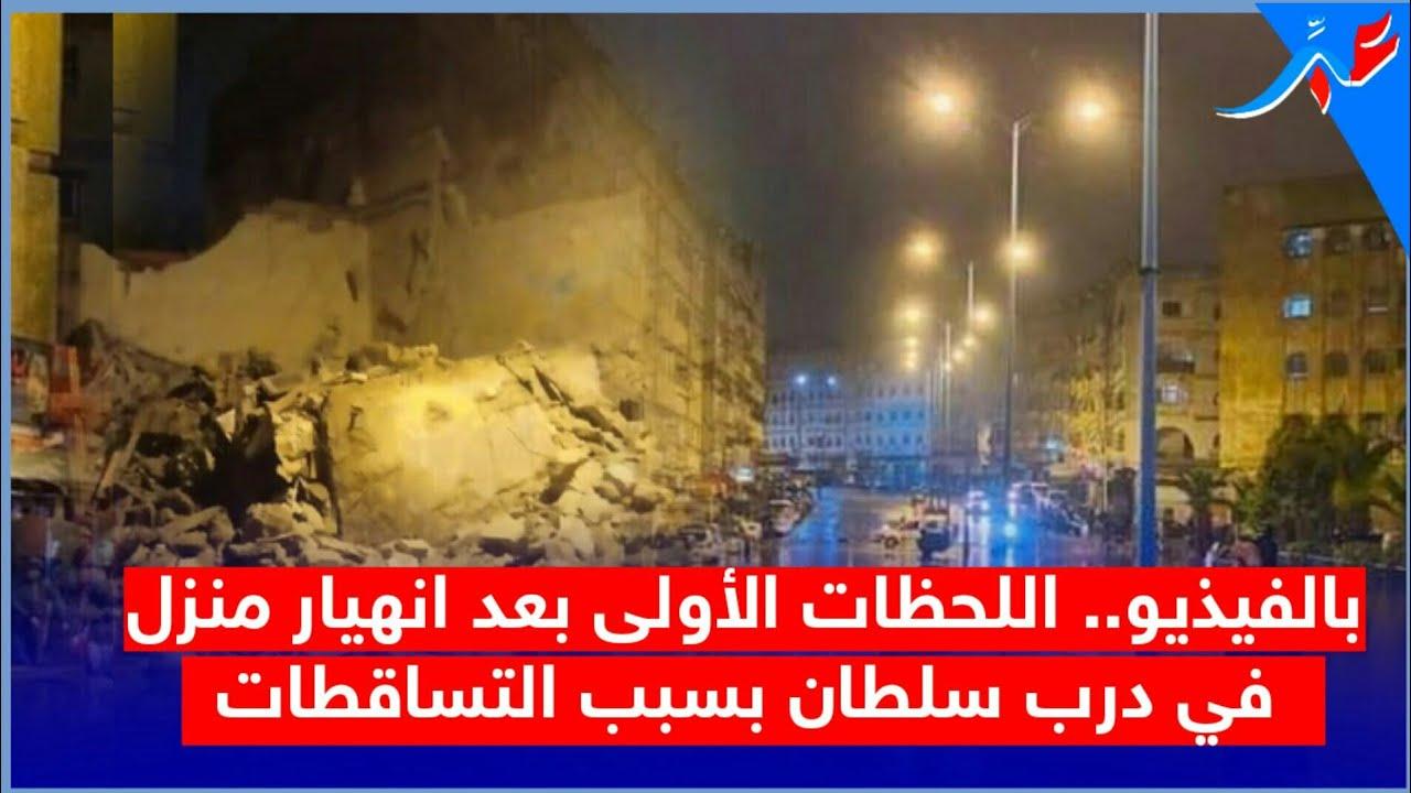 عاجل.. انهيار منزل بدرب السلطان في الدار البيضاء فيديو
