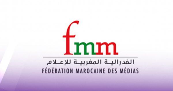 الفدرالية المغربية للإعلام