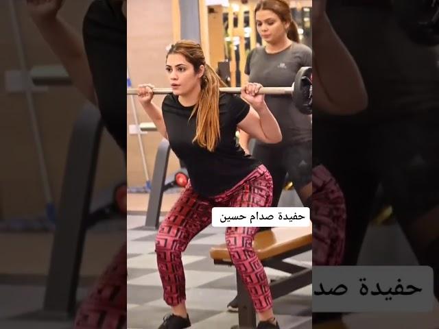 """حقيقة فيديو حفيدة """"صدام حسين"""" داخل صالة الألعاب الرياضية"""