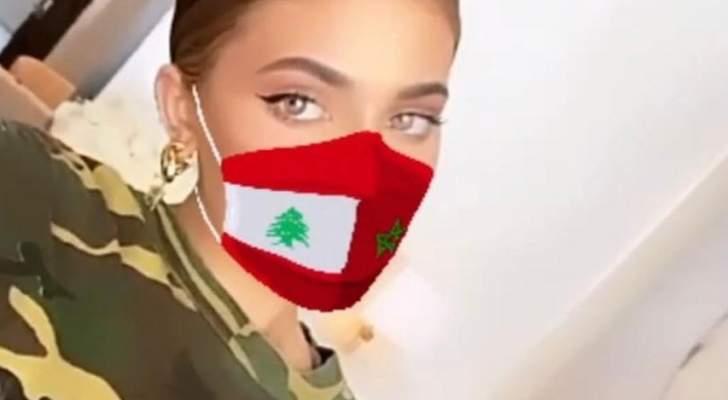 كايلي جينر ترتدي علمي لبنان والمغرب