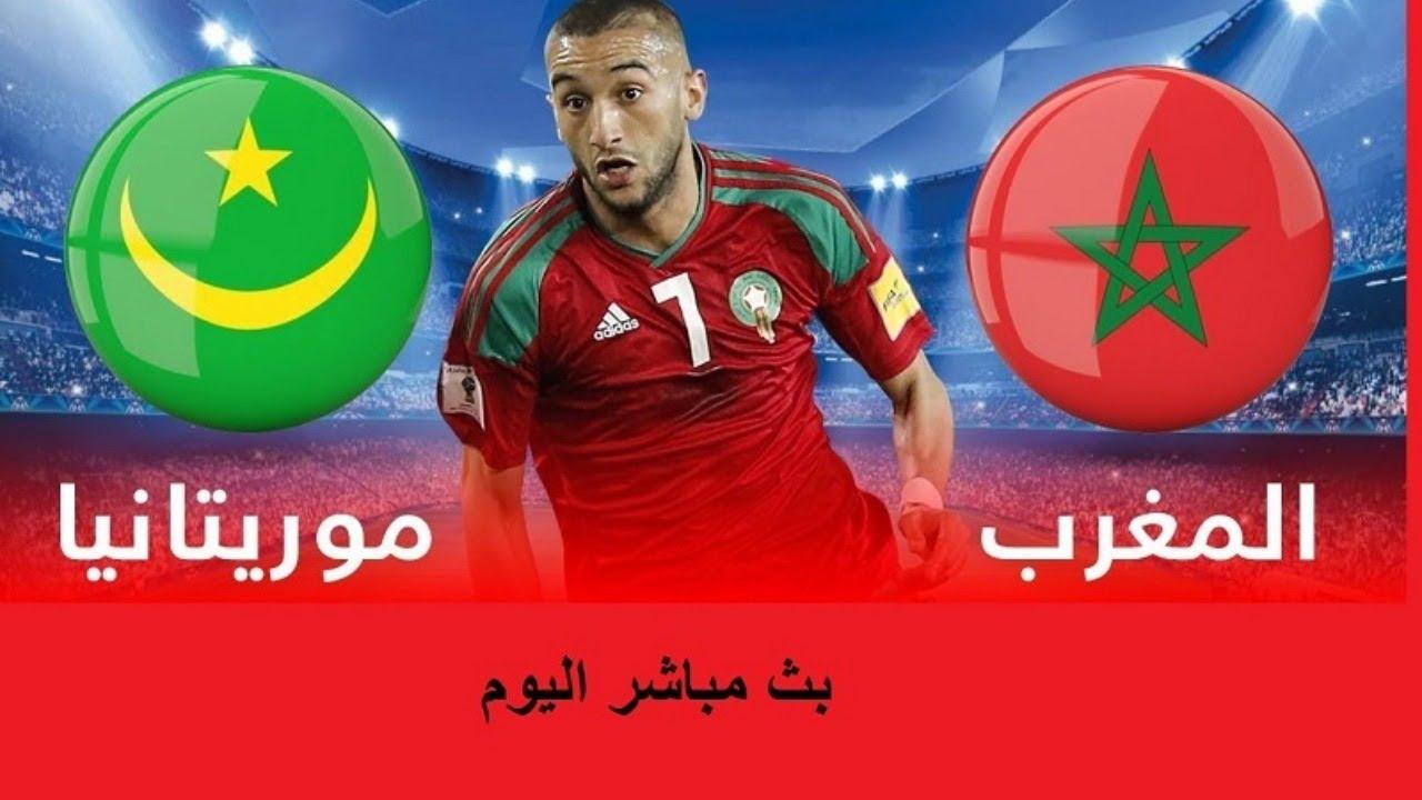 مشاهدة مباراة المغرب وموريتانيا اليوم بث مباشر تصفيات أمم أفريقيا