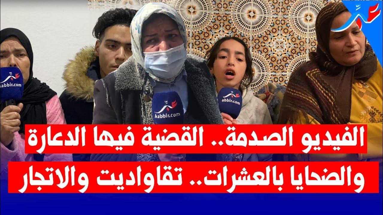 """جمعوية بفاس تقلب موازين قضية الطفلة ايمان بفاس """"فيديو"""""""