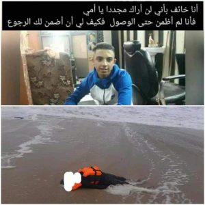 جثة مهاجر
