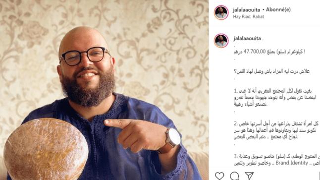 بيع بحوالي 5 ملايين في المغرب..هذه قصة أغلىسلُّو في العالم