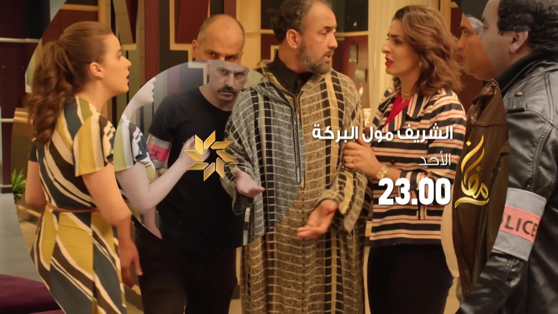 """فيلم """"الشريف مول البركة"""""""