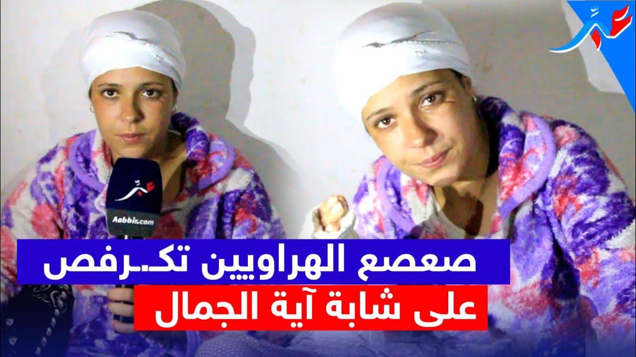 """الحكرة""""صعصع""""الهراويين ضرب شابة آية من الجمال وهرسها بوحشية:""""شافني درويشة وتعدا عليا وبغيت لي يحميني"""""""