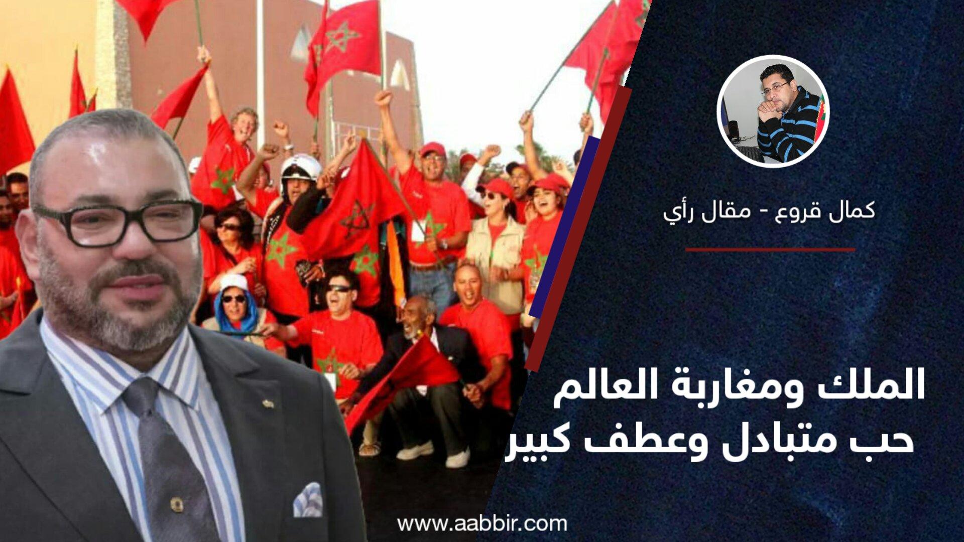 الملك ومغاربة العالم